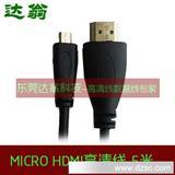 索尼手机hdmi线 视频线 micro hdmi 高清线 D型 微型hdmi线 5米