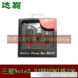 三星note2 s3 MHL转HDMI MHL转换线 mhl线 HDMI高清线 2米 红色
