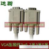主机显示器连接线 VGA线 VGA高清线 3+6 带磁环 3米