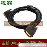 主机电视连接线 DVI线 DVI 高清线 dvi to dvi 24+1 3米 双磁环