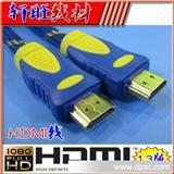 1.4版 HDMI线 HDMI高清线
