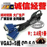 厂家直销液晶电视电脑连接线 VGA线 高清线投影仪线10米