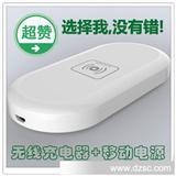 三星 iphone4S/5 诺基亚手机无线充电板 无线充电器带移动电源