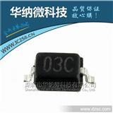 丝印03C SOD323 电压3VTVS 阵列瞬态电压抑制二极管 原装正品