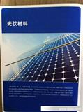 太阳能光伏组件的粘接密封胶 电源模块线路板灌封防水耐压