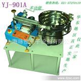 上海厂家直销 全自动散装电容剪脚机  电容成型机 LED剪脚机