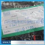 【电解电容CD11】16V220UF 超小型电解电容器 16V220UF