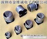 JWCO/金维诚 贴片铝电解电容器生产厂家 220UF/16V 8*6.5