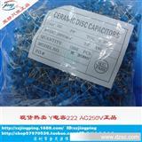 现货热销 Y电容222M/AC250V 陶瓷电容正品