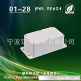 塑料防水盒 接线盒 电缆接线盒 ABS防水盒 户外防水盒,型号01-28