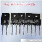 二极管 快速整流二极管 FMQG2FL TO220-2 SANKEN全新原装