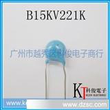 【高品质高压陶瓷电容】B15KV221K 特高压瓷片电容器 220PF15KV
