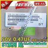 CS1HR47M-CRC54贴片铝电解电容器 50V 0.47UF  4×5.4 原装进