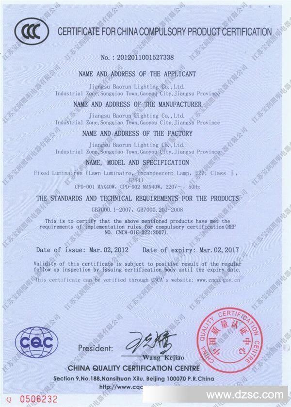 wwwccc360_ccc认证英