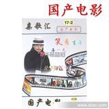 国产电影18部 数字点歌本4GB加密TF内存卡戏曲歌曲卡视频卡