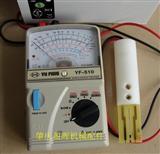 YF510涂料导电测量表 油漆电阻测试仪