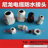 厂家直销M14电缆防水接头尼龙电缆固定头电缆锁扣电线夹紧接头