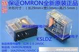 OMRON G2R-1-E/G2R-1-E-24VDC功率继电器 8脚 欧姆龙进口全新原装