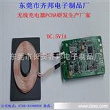 研发生产无线充电器PCBA/无线发射器PCBA/无线充PCBA