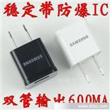 5V 半波600毫安 三星GALAXY USB充电头 S4 智能机充电器黑色白色