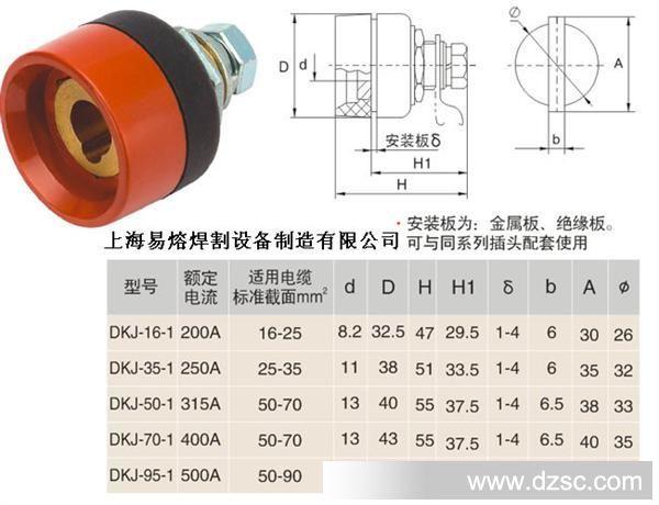 dkj35-50焊机中欧式快速接头电缆快速连接器