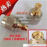 N转SMA-JJ 内螺内针 射频头 连接器转接头