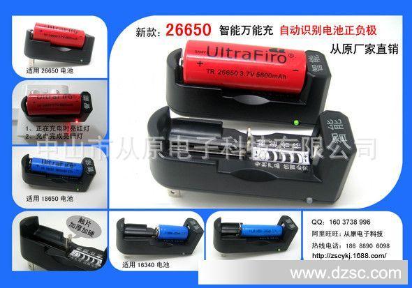 2.大电流智能控制充电器,充电速度快. 3.采用双功能充电设计,为你带来方便实用. 技术参数: ·输入电压:AC:100V-240V ·输出参数:DC 4.2V±0.1V 1000MA 使用方法: 方法:220V充电:把电池套上充电器电池槽(不用分电池的正负极!电池放反照样充电),绿色指示灯点亮,打开电源AC插头,插入家庭(220V)电源插座,红色灯点亮为充电,充满后转为绿色灯点亮。