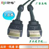 工厂批发Sgo斯格 高清hdmi线 1.8米 HDMI数字线 HDMI电脑连接线