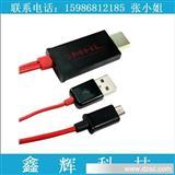 工厂直销 三星S3 9300 手机高清转换线 MHL TO HDMI mhl转hdmi