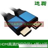 电脑电视高清线 HDMI线 连接线 HDMI 1.4版 铝合金 2米 19芯线