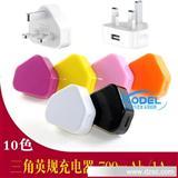苹果充电器 英规 三角插头 香港规 USB充电器 iphone转接插头批发