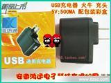 USB充电器批发 5V500MA 带IC保护 手机充头 手机火牛 海迅通品牌