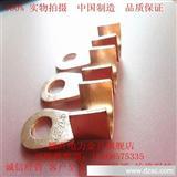 :高纯度紫铜 铜开口接线端子、200A  生产型企业