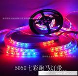 54灯/米 5050SMD LED七彩跑马灯带灯条12V  滴胶防水