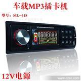 厂家直销车载mp3插卡机U 盘S D卡汽车MP3播放器音响主机618-12V