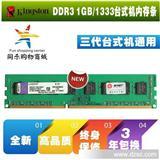 台厂批发台式机单条DDR3 1333 1G 支持2G双通 电脑内存条厂家批发