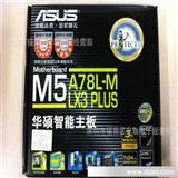 正品全新 华硕M5A78L-M LX3 PLUS 主板 AM3 电脑台式机主板 批发