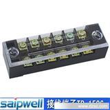 saipwell高品质TB-1506 日式接线柱端子 阻燃固定式接线端子