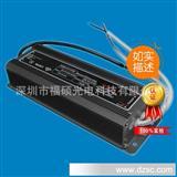 高功率LED路灯驱动电源开关100瓦防水电源 12/24V高功率电源