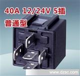 汽车继电器 JD2912 电压24V 电流40A 4脚