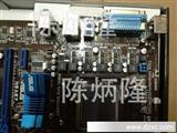 批发:华硕大板M5A87超低价:只批538元!