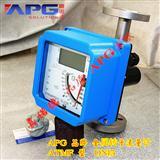天津金属转子流量计AMTF金属转子流量计厂家金属转子流量计价格