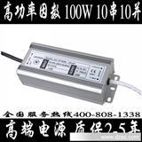 高功率LED驱动电源100W10串10并集成防水隔离恒流控制适配器