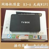 【厂家批发】爱艺宝 R3―A 无线网络机顶盒 智能高清播放器 WIFI