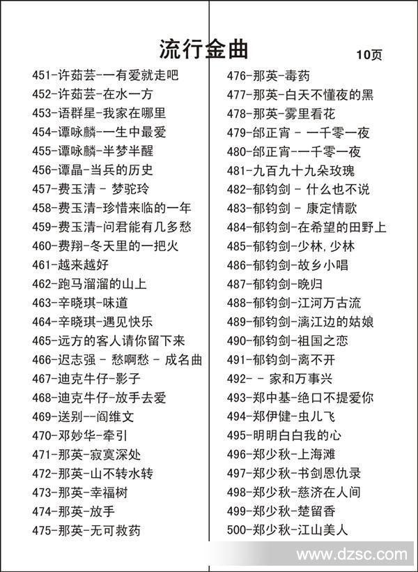 曲艺 鸟叫(25首),广东音乐 湖北大鼓 古筝 葫芦丝 笛子 二胡 唢呐(50