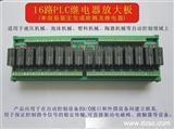 16路继电器放大板、中继板、隔离保护板单组全新原装欧姆龙或宏发