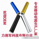 力将军厂家批发定制 圆柱形金属移动电源 手机充电宝 欢迎OEM