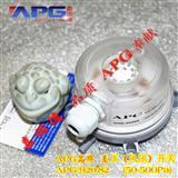 APG920空气差压开关,空气压差开关,风压开关,风压控制器