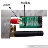 SI4432无线模块SMA天线/远距离无线模块/433M模块/无线抄表