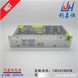 [厂家直销]24v5a铁壳开关电源 LED灯电源 电源适配器 监控电源